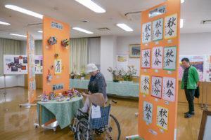 秋祭り 展示
