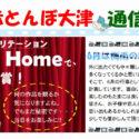 とんぼ大津通信」5月号 アイキャッチ