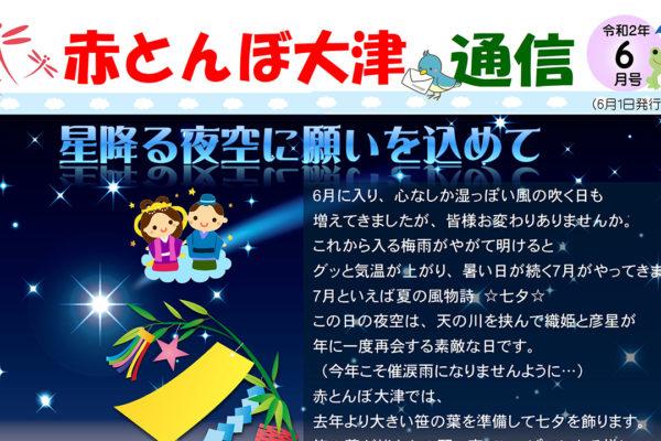 赤とんぼ大津通信6月号アイキャッチ