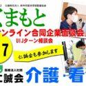 オンライン合同企業面談会