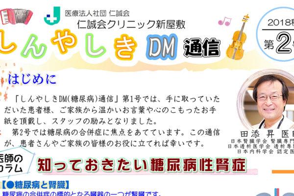 新屋敷DM通信 2号 アイキャッチ