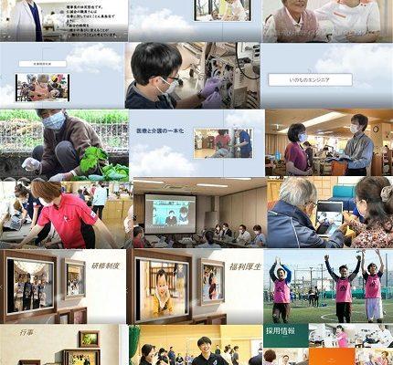仁誠会WEB企業説明会
