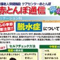 赤とんぼ通信6月号-アイキャッチ