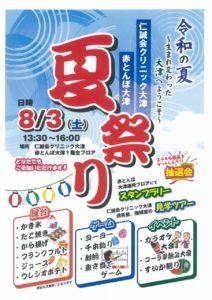 赤とんぼ大津の夏祭り ポスター表