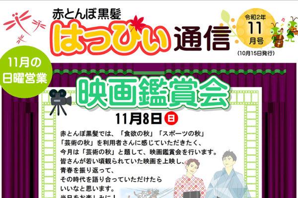 はっぴい通信11月号-アイキャッチ