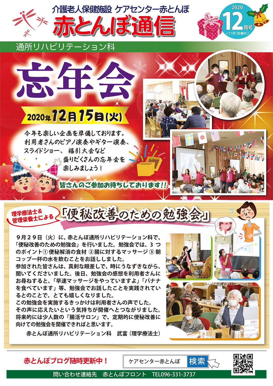 赤とんぼ通信12月号-表
