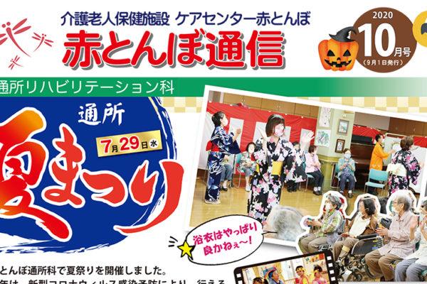 赤とんぼ通信10月号-アイキャッチ