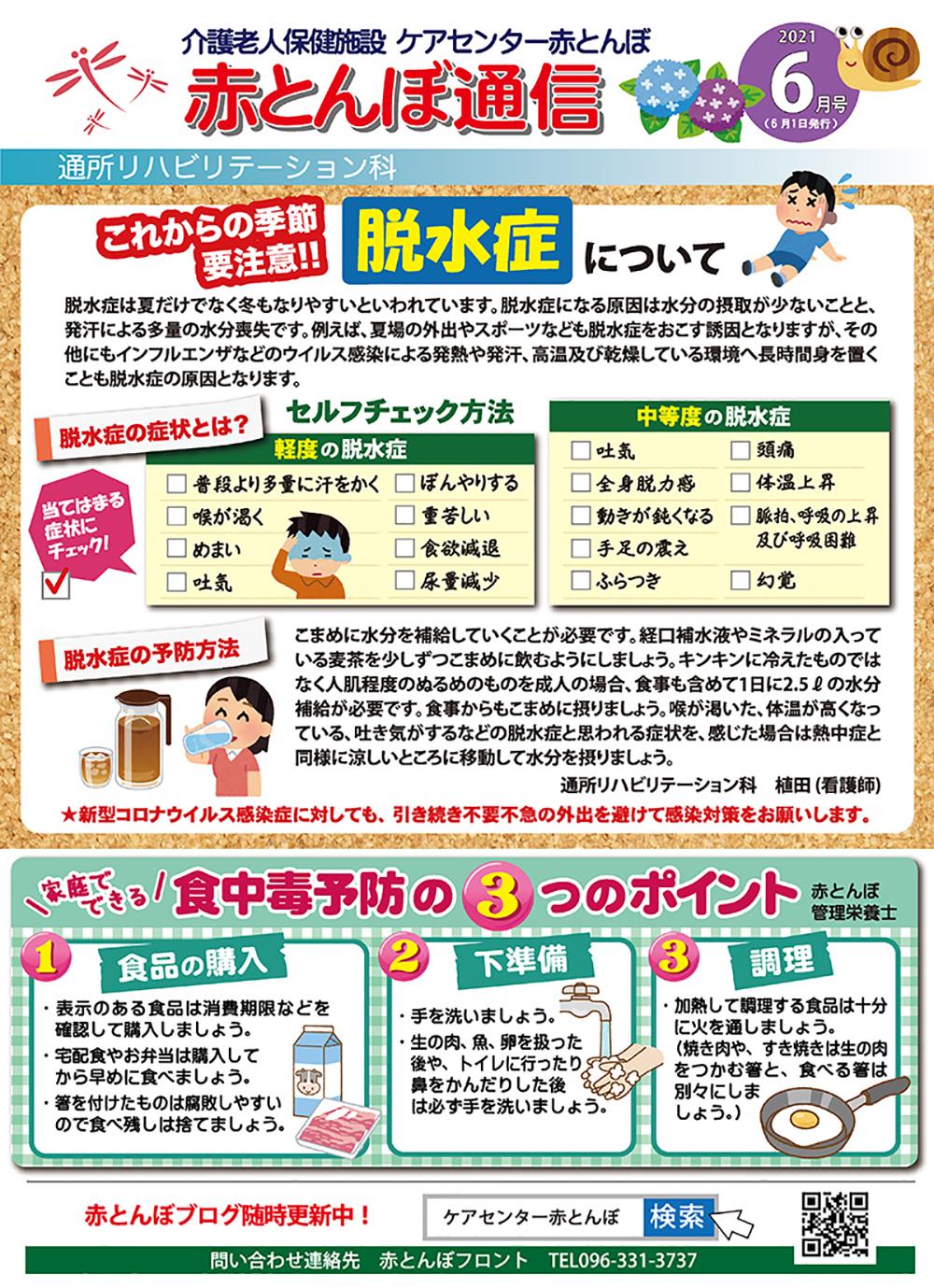 赤とんぼ通信6月号-表