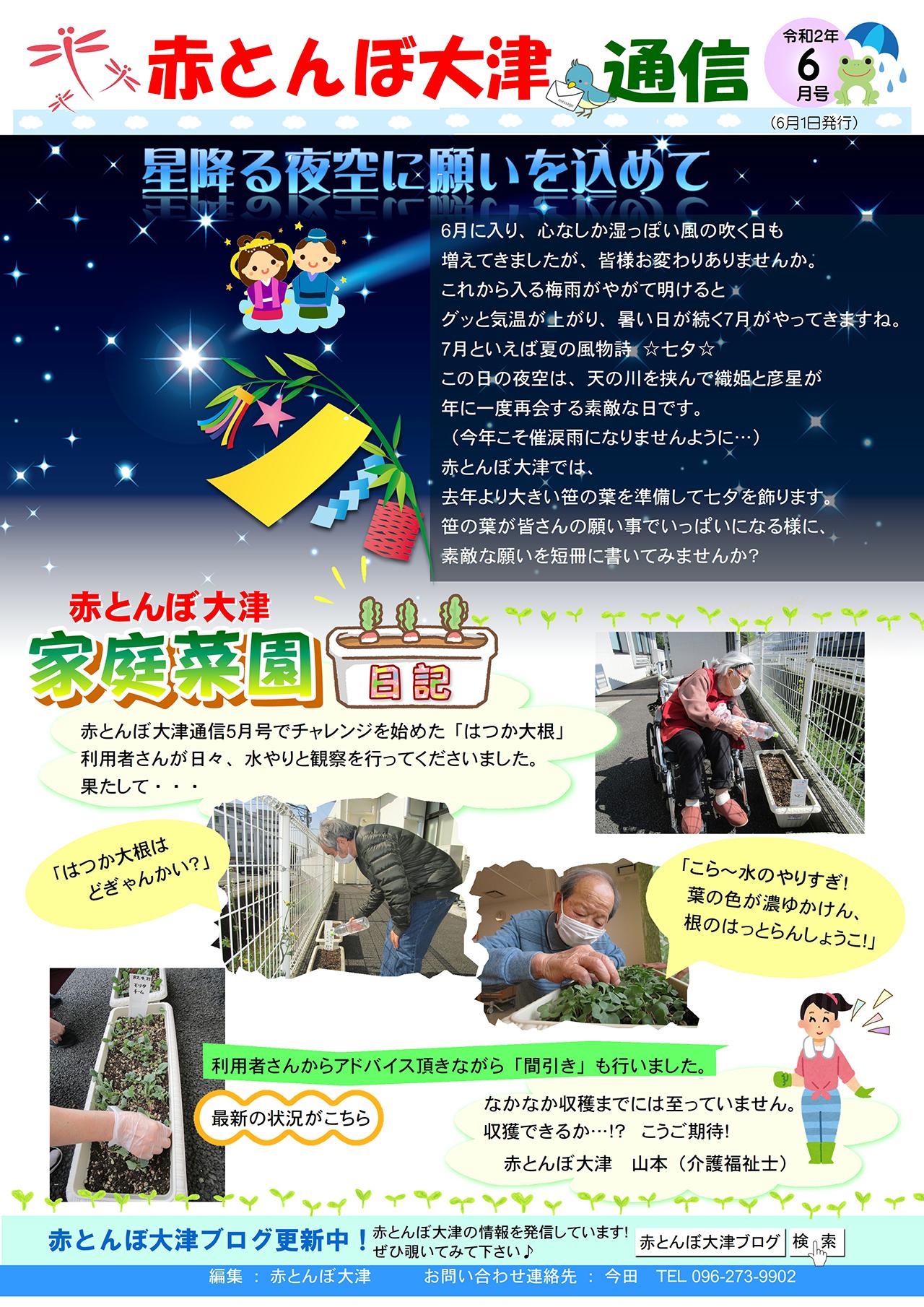 赤とんぼ大津通信6月号表