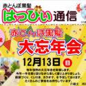 はっぴぃ通信12月号 アイキャッチ