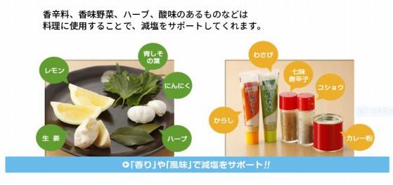 減塩サポート食材2