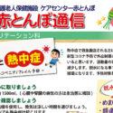 赤とんぼ通信7月号-アイキャッチ