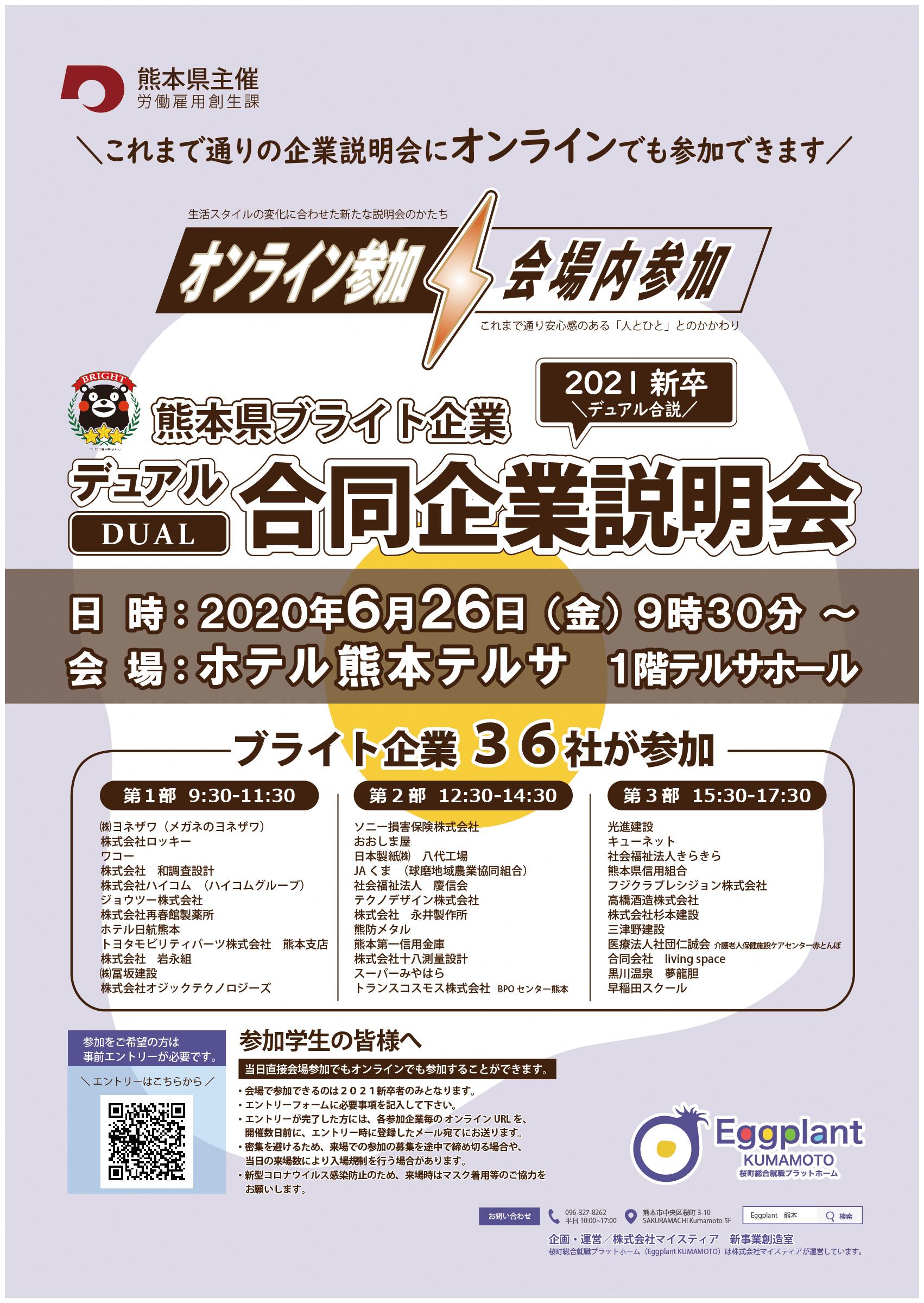 熊本県ブライト企業 2021新卒 デュアル合同企業説明会