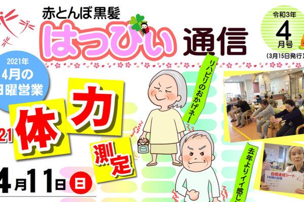 はっぴぃ通信4月号 アイキャッチ