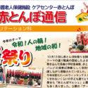 赤とんぼ通信1月号-2020