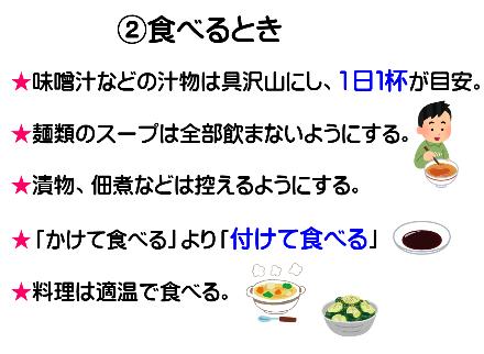 透析_食べるとき