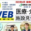 WEB施設見学会