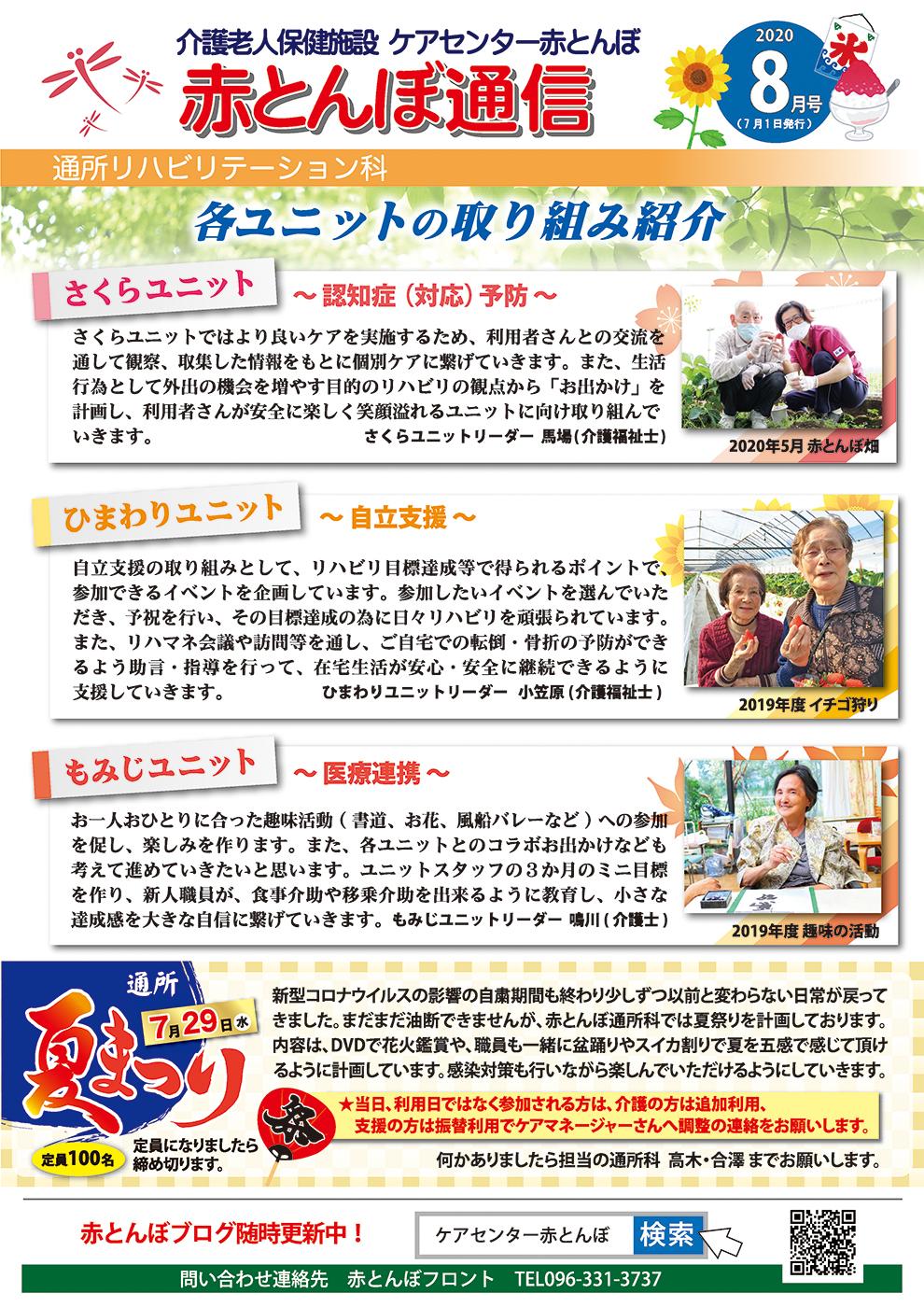 赤とんぼ通信8月号-表