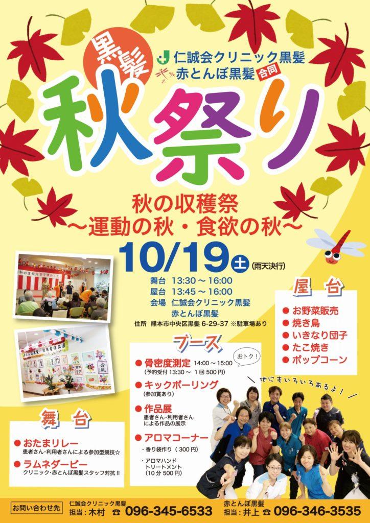 黒髪秋祭りポスター