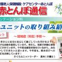 赤とんぼ通信7月号-アイキャッチ用
