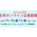 Job navi 2020 学生等オンライン企業面接会